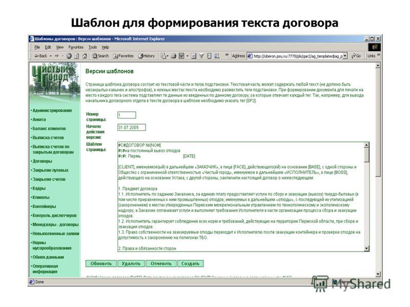 Шаблон для формирования текста договора