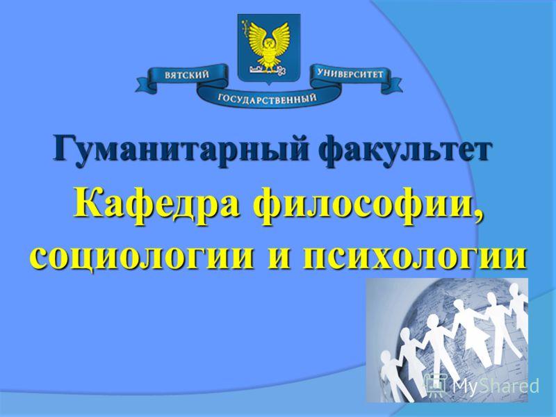 Гуманитарный факультет Кафедра философии, социологии и психологии