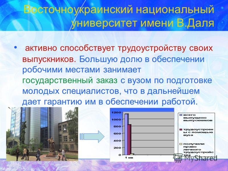 Восточноукраинский национальный университет имени В.Даля активно способствует трудоустройству своих выпускников. Большую долю в обеспечении робочими местами занимает государственный заказ с вузом по подготовке молодых специалистов, что в дальнейшем д