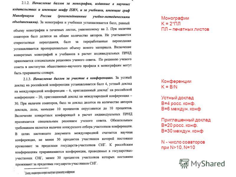 Монографии K = 2*ПЛ ПЛ – печатных листов Конференции K = B/N Устный доклад B=4 росс. конф. B=6 междун. конф Приглашенный доклад B=20 росс. конф. B=30 междун. конф N - число соавторов при N>10, N=10
