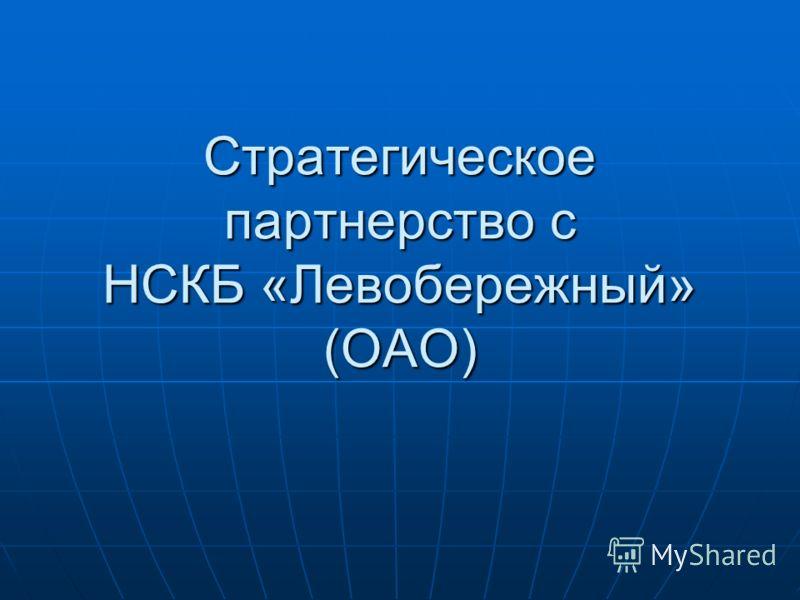 Стратегическое партнерство с НСКБ «Левобережный» (ОАО)