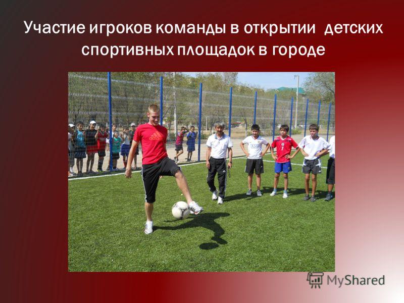 Участие игроков команды в открытии детских спортивных площадок в городе