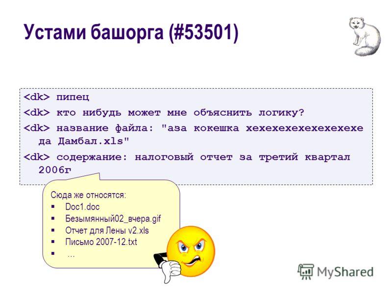 Устами башорга (#53501) пипец кто нибудь может мне объяснить логику? название файла: