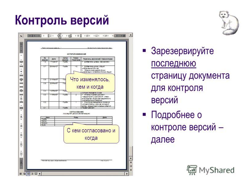 Контроль версий Зарезервируйте последнюю страницу документа для контроля версий Подробнее о контроле версий – далее Что изменялось, кем и когда С кем согласовано и когда