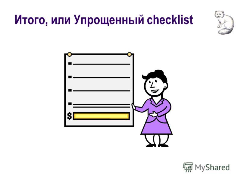 Итого, или Упрощенный checklist