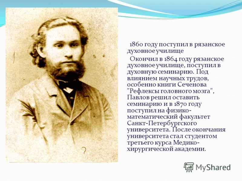 1860 году поступил в рязанское духовное училище Окончил в 1864 году рязанское духовное училище, поступил в духовную семинарию. Под влиянием научных трудов, особенно книги Сеченова