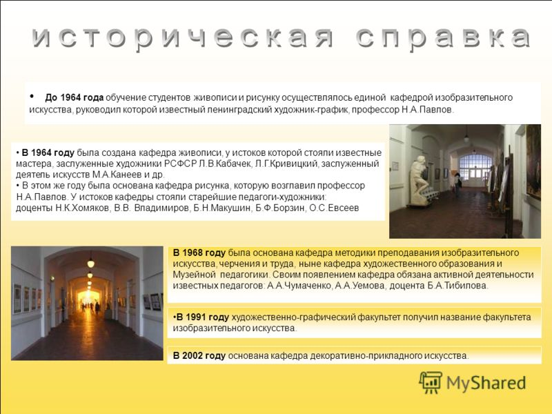 В 1991 году художественно-графический факультет получил название факультета изобразительного искусства. В 1964 году была создана кафедра живописи, у истоков которой стояли известные мастера, заслуженные художники РСФСР Л.В.Кабачек, Л.Г.Кривицкий, зас