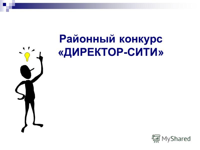 Районный конкурс «ДИРЕКТОР-СИТИ»