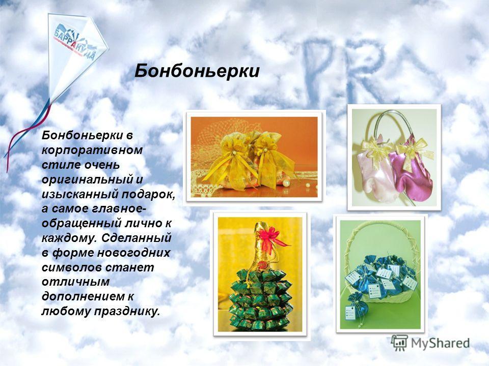 Бонбоньерки Бонбоньерки в корпоративном стиле очень оригинальный и изысканный подарок, а самое главное- обращенный лично к каждому. Сделанный в форме новогодних символов станет отличным дополнением к любому празднику.