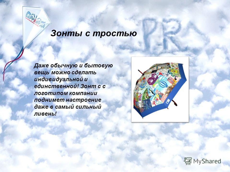 Зонты с тростью Даже обычную и бытовую вещь можно сделать индивидуальной и единственной! Зонт с с логотипом компании поднимет настроение даже в самый сильный ливень!