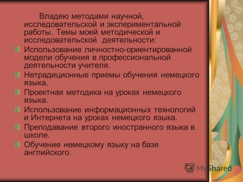 Методическая копилка Суходоловой Людмилы Николаевны, учителя немецкого языка