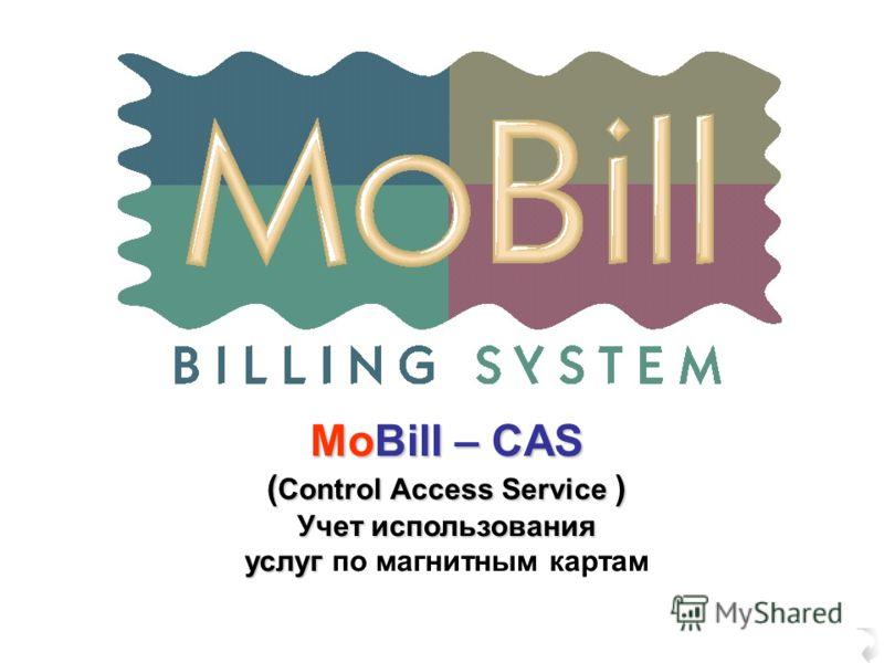 MoBill – CAS ( Control Access Service ) Учет использования услуг услуг по магнитным картам