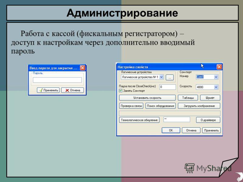 Администрирование Работа с кассой (фискальным регистратором) – доступ к настройкам через дополнительно вводимый пароль
