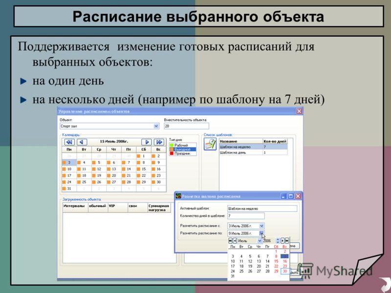 Расписание выбранного объекта Поддерживается изменение готовых расписаний для выбранных объектов: на один день на несколько дней (например по шаблону на 7 дней)