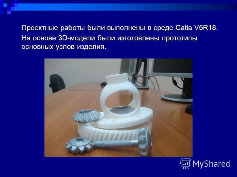 Проектные работы были выполнены в среде Catia V5R18. На основе 3D-модели были изготовлены прототипы основных узлов изделия.