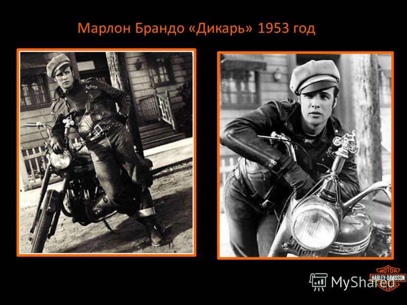Марлон Брандо «Дикарь» 1953 год
