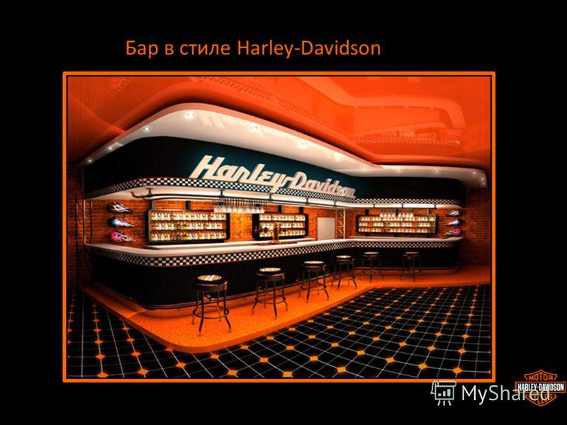 Бар в стиле Harley-Davidson