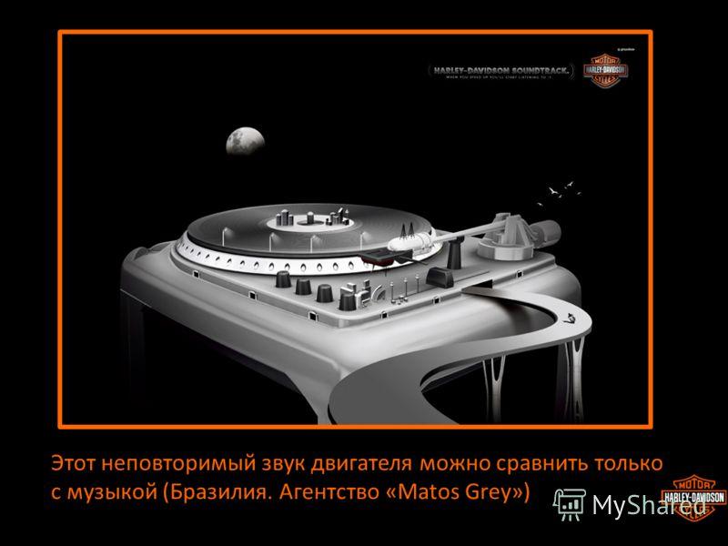 Этот неповторимый звук двигателя можно сравнить только с музыкой (Бразилия. Агентство «Matos Grey»)
