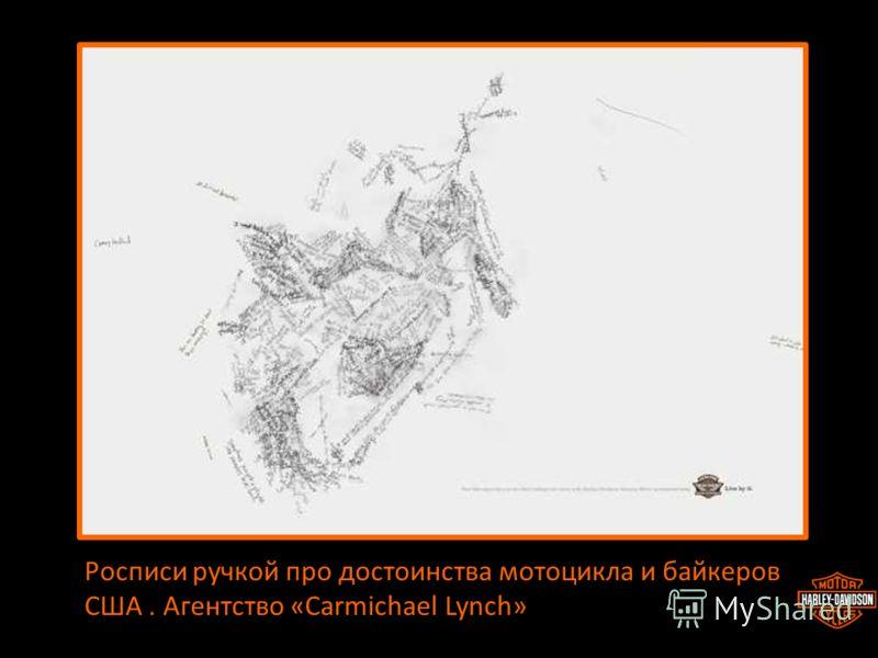 Росписи ручкой про достоинства мотоцикла и байкеров США. Агентство «Carmichael Lynch»
