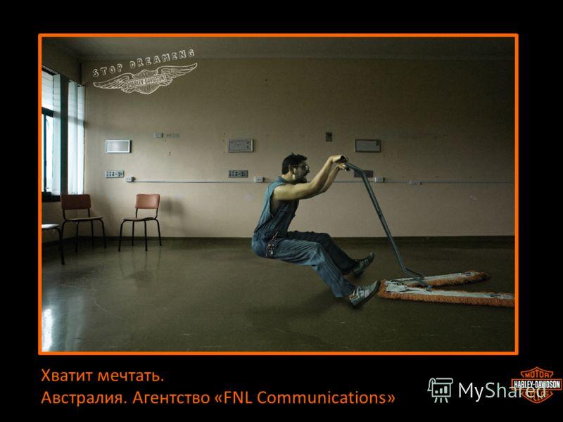 Хватит мечтать. Австралия. Агентство «FNL Communications»