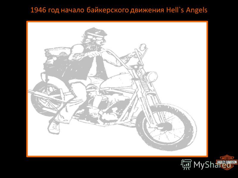 1946 год начало байкерского движения Hell`s Angels