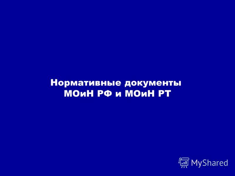 Нормативные документы МОиН РФ и МОиН РТ