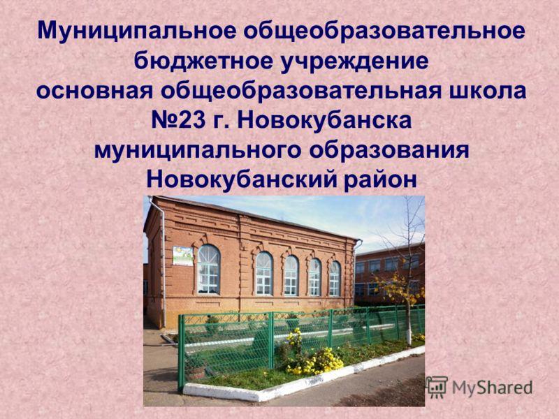 Муниципальное общеобразовательное бюджетное учреждение основная общеобразовательная школа 23 г. Новокубанска муниципального образования Новокубанский район
