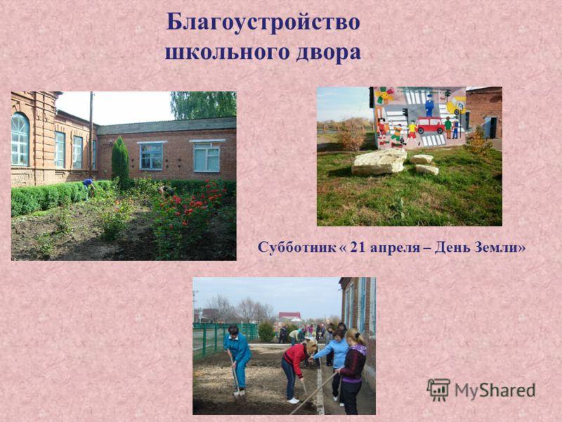 Благоустройство школьного двора Субботник « 21 апреля – День Земли»