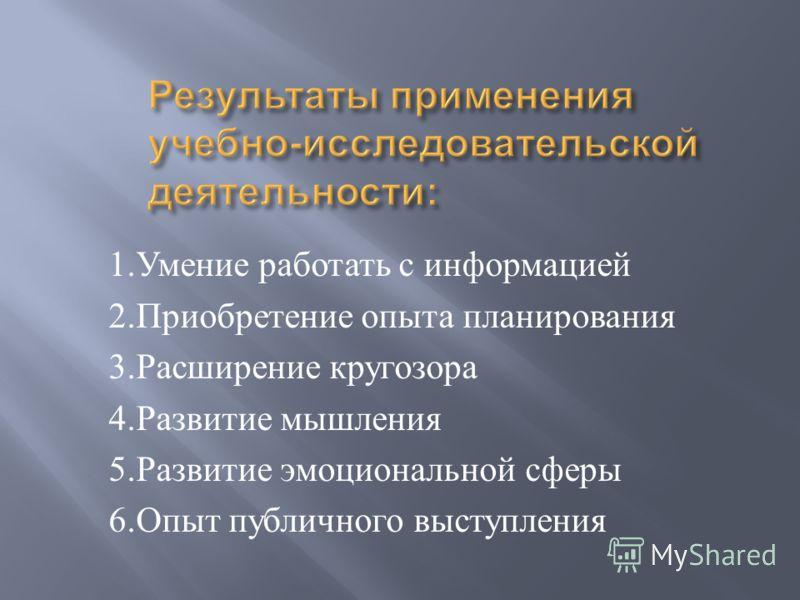 1. Умение работать с информацией 2. Приобретение опыта планирования 3. Расширение кругозора 4. Развитие мышления 5. Развитие эмоциональной сферы 6. Опыт публичного выступления