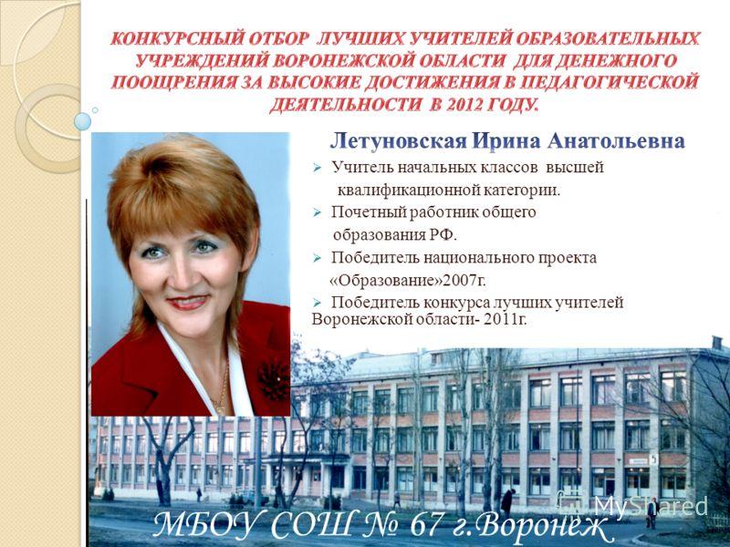 МБОУ СОШ 67 г.Воронеж