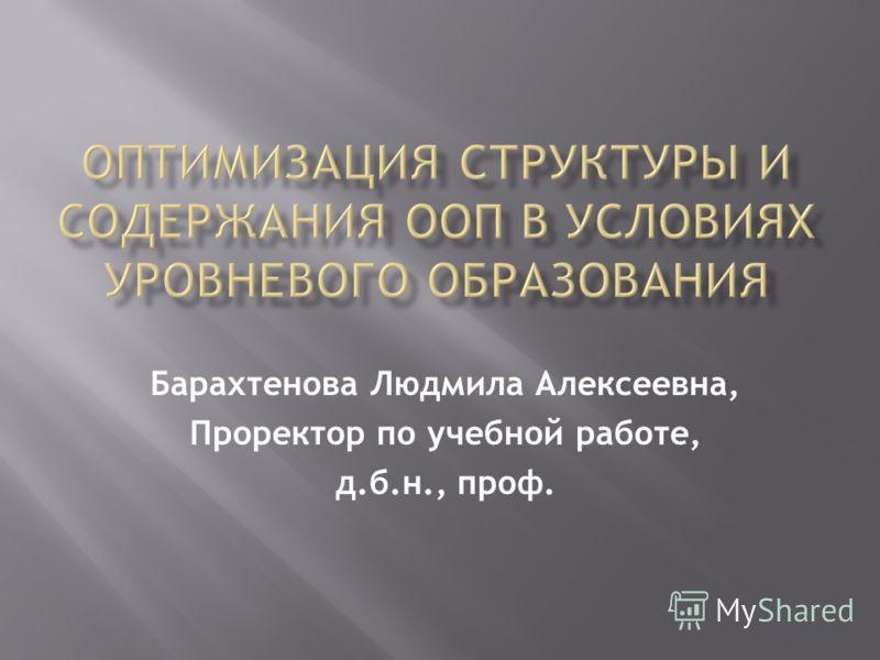 Барахтенова Людмила Алексеевна, Проректор по учебной работе, д.б.н., проф.