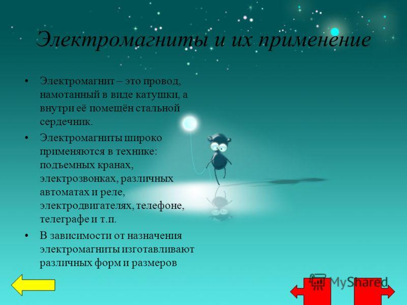 Презентация «Электротехнические работы»