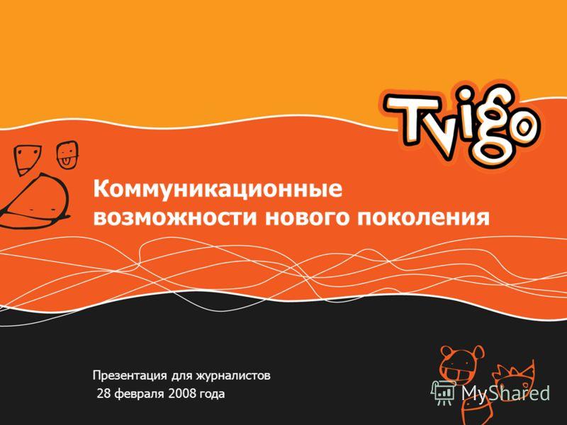 Коммуникационные возможности нового поколения Презентация для журналистов 28 февраля 2008 года