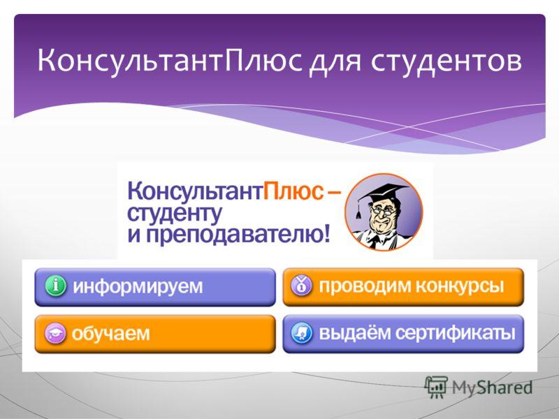 КонсультантПлюс для студентов