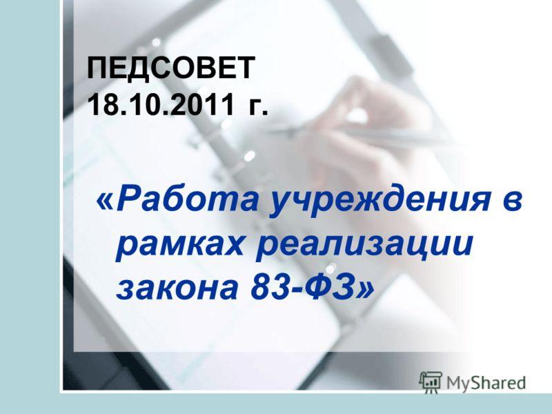 ПЕДСОВЕТ 18.10.2011 г. «Работа учреждения в рамках реализации закона 83-ФЗ»