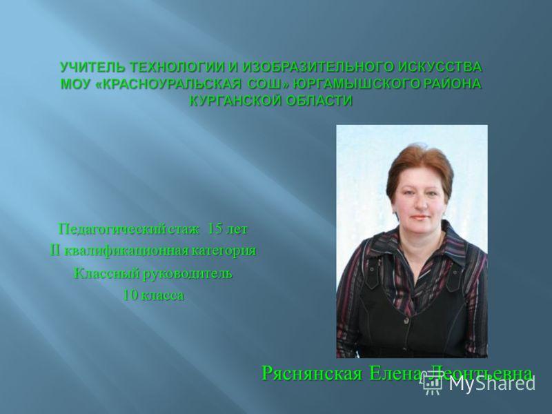Педагогический стаж 15 лет II квалификационная категория Классный руководитель 10 класса Ряснянская Елена Леонтьевна