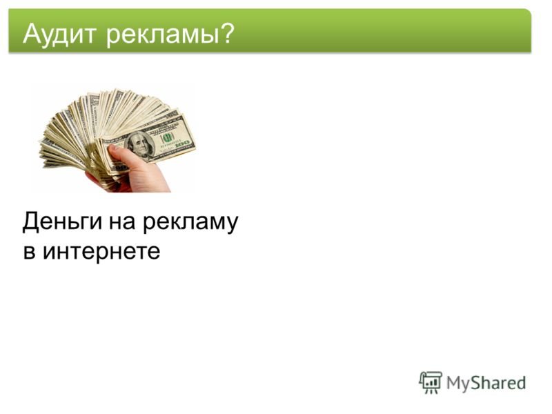 Аудит рекламы? Деньги на рекламу в интернете