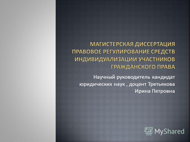 Научный руководитель кандидат юридических наук, доцент Третьякова Ирина Петровна