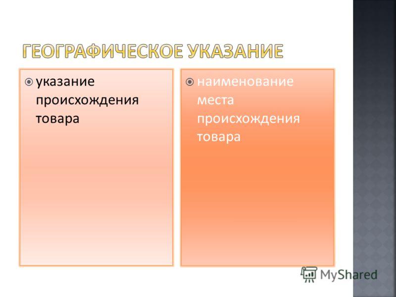 указание происхождения товара наименование места происхождения товара