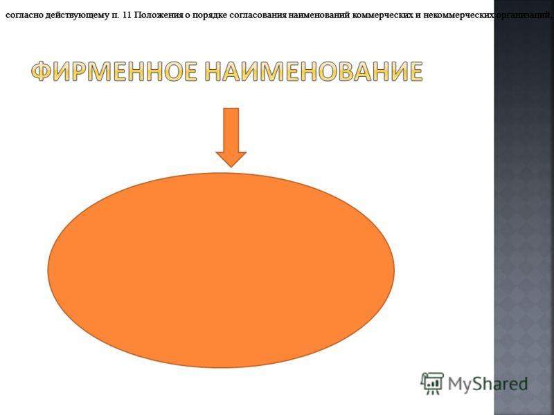 согласно действующему п. 11 Положения о порядке согласования наименований коммерческих и некоммерческих организаций, утвержденного Постановлением Совета Министров Республики Беларусь от 05.02.2009 г. 154 (далее - Положение) данный срок составляет 3 (