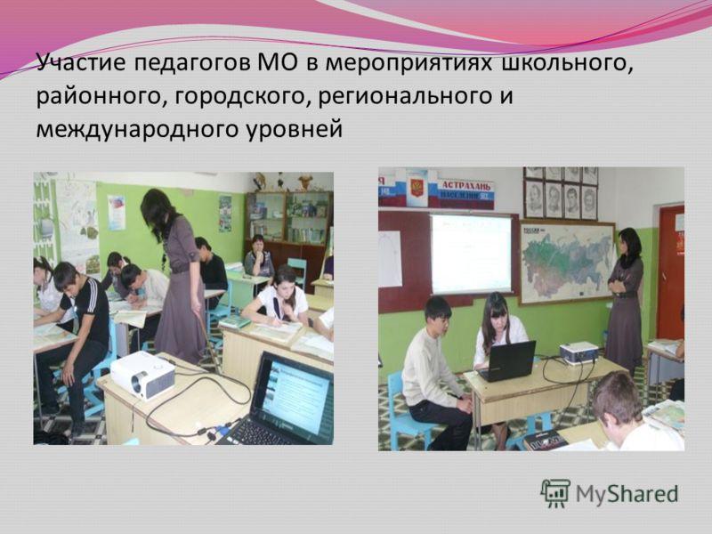 Участие педагогов МО в мероприятиях школьного, районного, городского, регионального и международного уровней