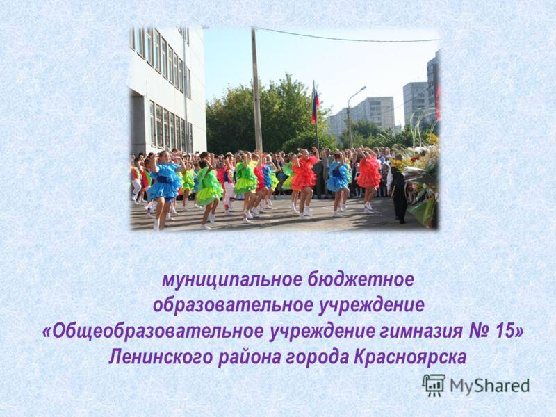 муниципальное бюджетное образовательное учреждение «Общеобразовательное учреждение гимназия 15» Ленинского района города Красноярска