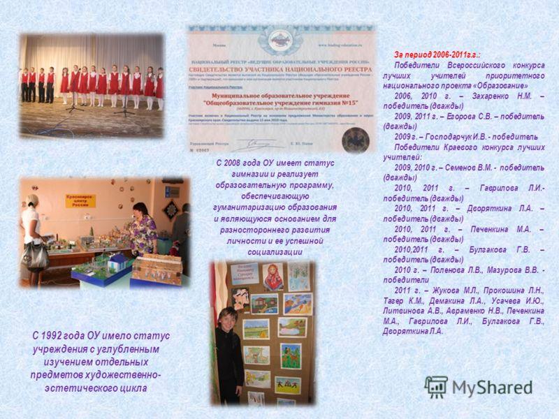 С 1992 года ОУ имело статус учреждения с углубленным изучением отдельных предметов художественно- эстетического цикла С 2008 года ОУ имеет статус гимназии и реализует образовательную программу, обеспечивающую гуманитаризацию образования и являющуюся