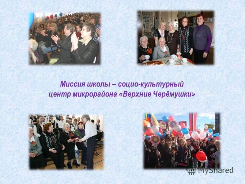 Миссия школы – социо-культурный центр микрорайона «Верхние Черёмушки»