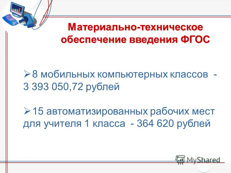 Материально-техническое обеспечение введения ФГОС 8 мобильных компьютерных классов - 3 393 050,72 рублей 15 автоматизированных рабочих мест для учителя 1 класса - 364 620 рублей
