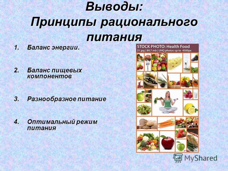 Презентация на тему Рациональное питание Подготовили ученики  12 Выводы Принципы рационального питания 1 Баланс энергии 2 Баланс пищевых компонентов 3 Разнообразное питание 4 Оптимальный режим питания