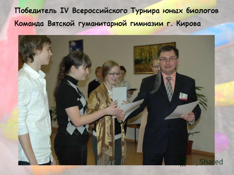 Победитель IV Всероссийского Турнира юных биологов Команда Вятской гуманитарной гимназии г. Кирова