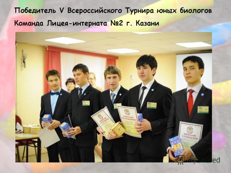 Победитель V Всероссийского Турнира юных биологов Команда Лицея-интерната 2 г. Казани