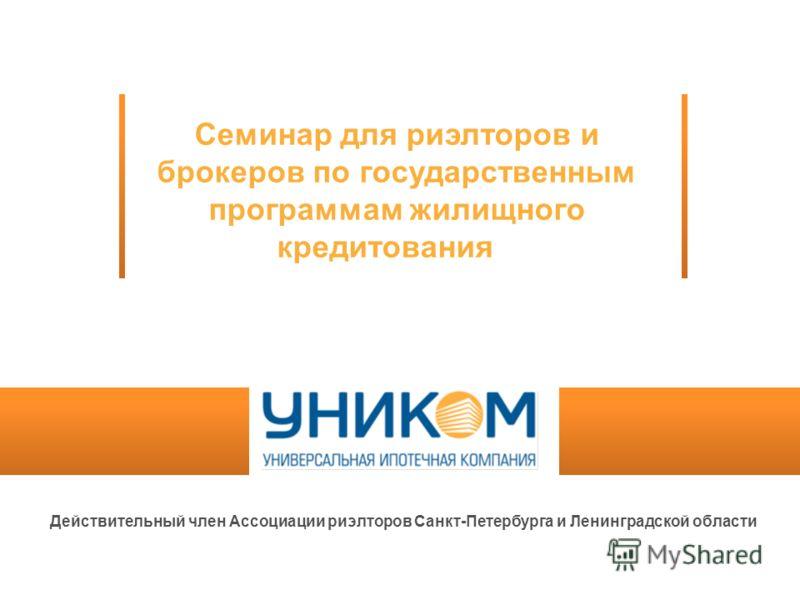 Семинар для риэлторов и брокеров по государственным программам жилищного кредитования Действительный член Ассоциации риэлторов Санкт-Петербурга и Ленинградской области