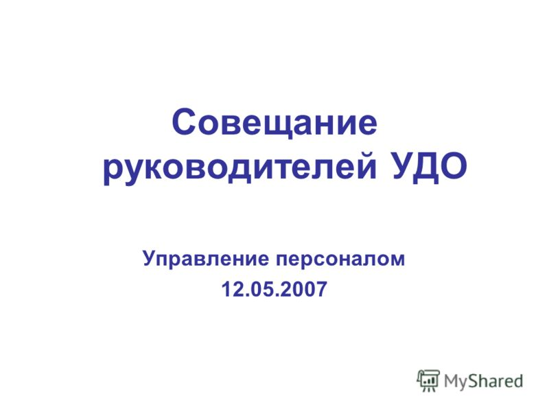 Совещание руководителей УДО Управление персоналом 12.05.2007